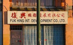 Fuk Hing Int. Development Co., LTD.